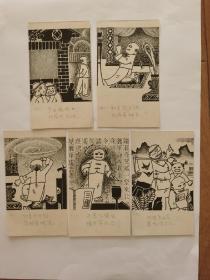 三國故事連環畫原稿畫稿5幅