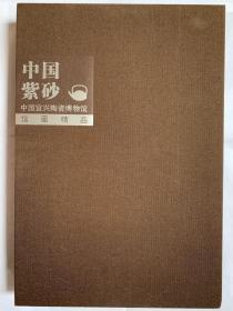中国紫砂——中国宜兴陶瓷博物馆馆藏精品  正版全新精装套盒