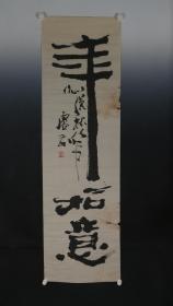 4565 上海书法家协会会员《卢前 写 年年如意》