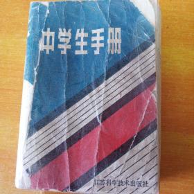 中学生手册