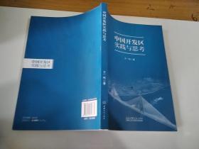 中国开发区实践与思考