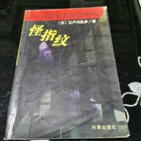 小五郎侦探惊险系列 怪指纹