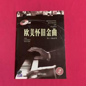 欧美怀旧金曲 2(附CD)