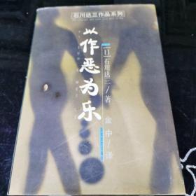 石川达三作品系列 以作恶为乐