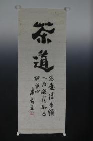 3962 上海书法家协会会员《卢前 写 茶道》