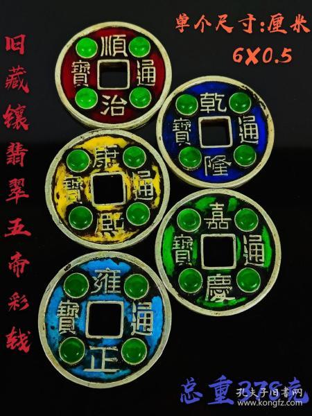 舊藏鑲翠五帝彩錢,做工精細,雕刻字跡工整,品相完好如圖   860一個