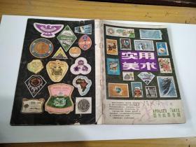 实用美术 国外邮票专辑
