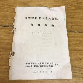 首届全国中医学术会议资料选编 上册