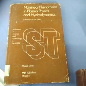 ONLINEAR PHENOMENA IN PLASMA PHYSICS AND HYDRODYNAMICS 等离子体物理学和流体动力学中的非线性现象