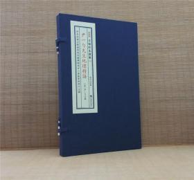尹一勺先生地理精语(子部珍本备要第131种 16开线装 全一函一册)