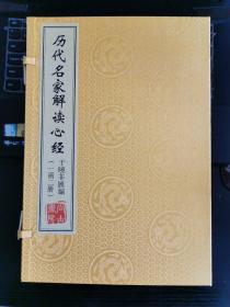历代名家解读心经(一函二册全)16开线装 库存书 限量发行300套