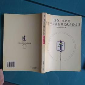 迈向21世纪的中国学前教育研究优秀论文集