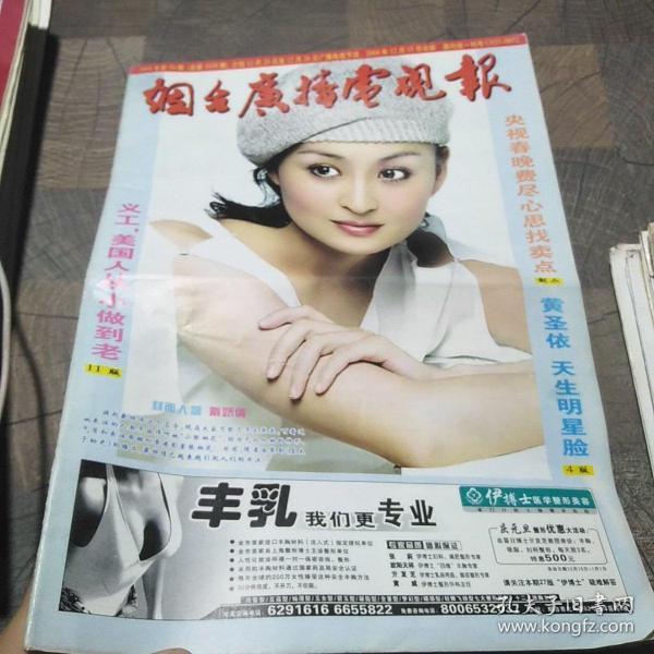 煙臺廣播電視報2004年第50期,戴嬌倩