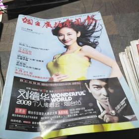 煙臺廣播電視報2009年第11期,郭珍霓