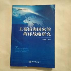 海洋虎略与海洋强国论丛:主要沿海国家的海洋战略研究