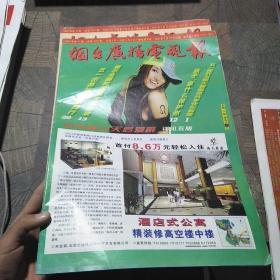 煙臺廣播電視報2005年第17期,第20期