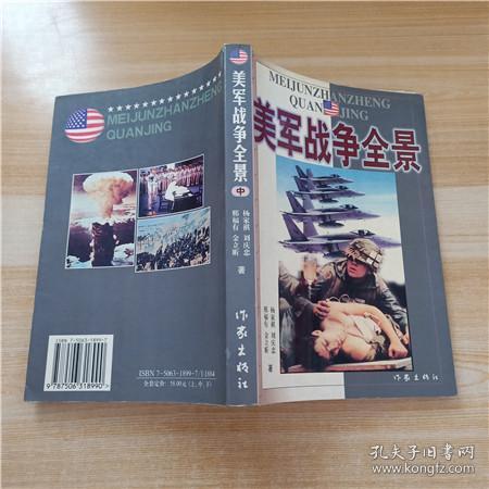 美军战争全景【中册】