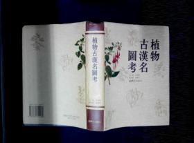 植物古汉名图考