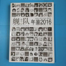 舰队Collection年鉴2016