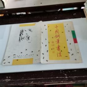 中国钢笔书法1996年第三期
