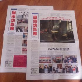 尚圖坊影像,2018年  第一期和第二期共售(共8版)