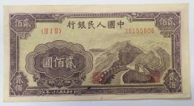 第一版 人民币 长城 200元