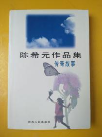 陈希元作品集 传奇故事