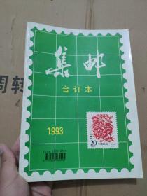 集邮合订本1993