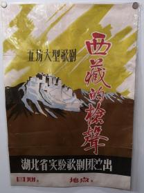 """六十年代廣告畫""""西藏的槍聲""""二開大"""