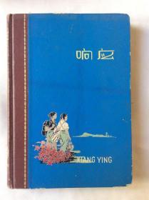 筆記本(60年代)空白本