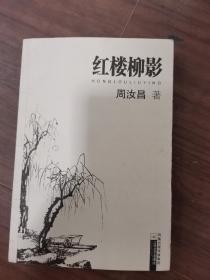 红楼柳影(作者周汝昌毛笔签名本)