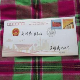 .中华人民共和国第十一届全国人民代表大会第四次会议纪念封.