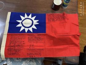 民國時期中美飛行員簽名旗幟