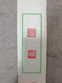 近代书画名家青山农印签及铃印 款印:长乐青山黄葆戉、闽黄葆戉章 尺寸:长22cm、宽7cm、1张