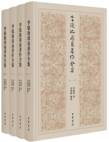 --李镜池周易著作全集(精)全四册