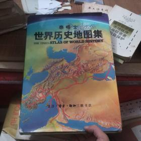 泰晤士世界历史地图集