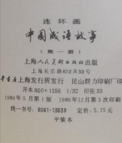中国成语故事 一 32开连环画