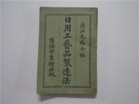 民國十五年版《日用工藝品制造法》