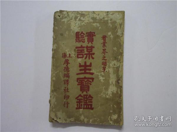 民國版《實驗謀生寶鑒·詳細藥品制造法》全一冊
