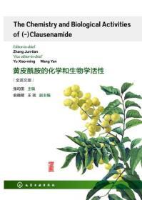 黄皮酰胺的化学和生物学活性