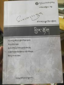 察佤達紐隨筆(藏文版)