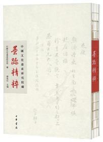 中国文化遗产研究院藏墨迹精粹(精)