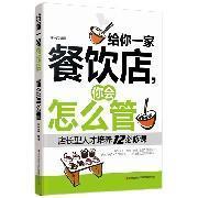 正版 给你一家餐饮店 你会怎么管 店长经营管理书 餐饮服务与管理企业经营类书籍 团队员工管理畅销书籍 餐饮管理书籍畅销书
