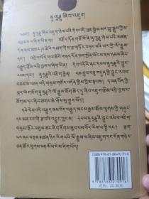 那爛陀的研究  (藏文版)