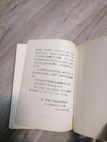 毛主席诗词一机部