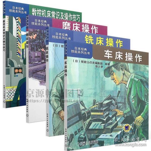 数控机床常识及操作技巧