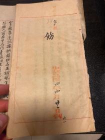 吉林巡按使孟宪彝 署公函关于镇安左将军宪兵奖励案,长80宽25.5