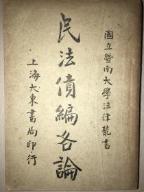 民法債編各論(國立暨南大學法律叢書)