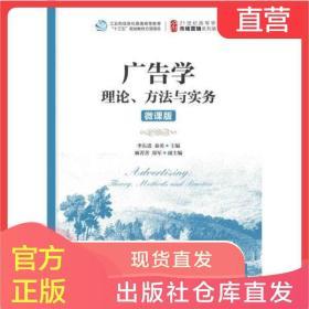 正版 广告学:理论、方法与实务 微课版 大学教材 市场营销 经济管理 人民邮电出版社
