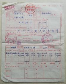 山東省稅務局商品流通貨物稅收人專用繳款書